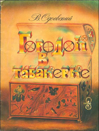 tabakerka-0small
